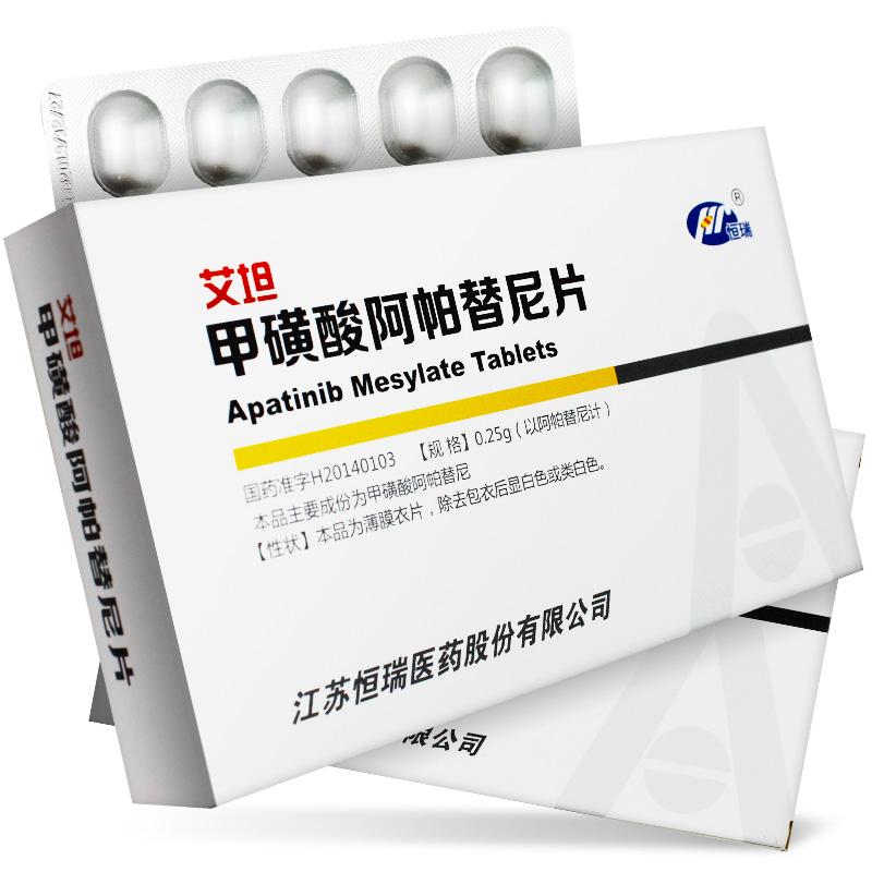艾坦 甲磺酸阿帕替尼片 0.25g*10片/盒图片1